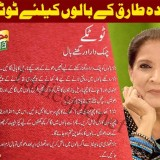 Zubaida Tariq Tips for Dry Hair & Home Treatment in Urdu