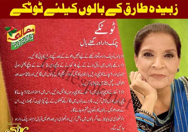 Aapa Zubaida Tariq Tips Totkay for Long  Silky and Shiny Dryness Hair in Urdu Home made