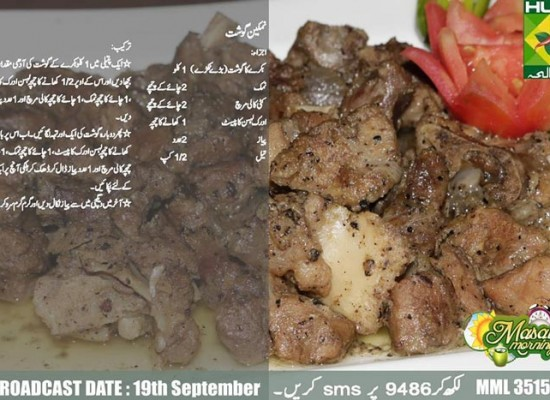 Bakra Eid Namkeen Gosht Urdu English Recipe by Shireen Anwar