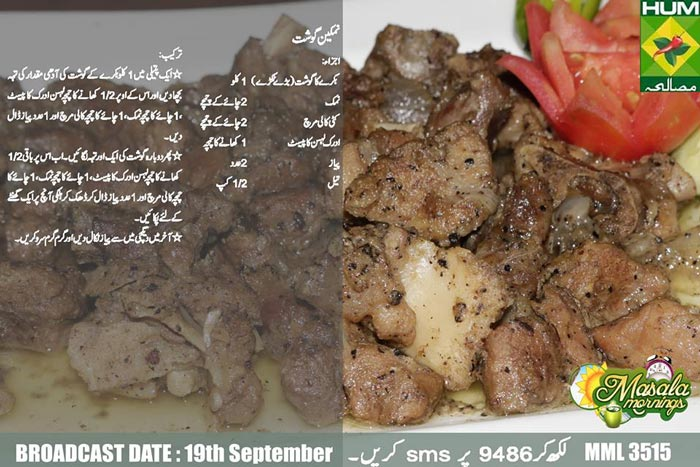 Bakra-Eid-Namkeen-Gosht-Urdu-English-Recipe-by-Shireen-Anwar-Masala-TV-Eid-ul-Adha-2014
