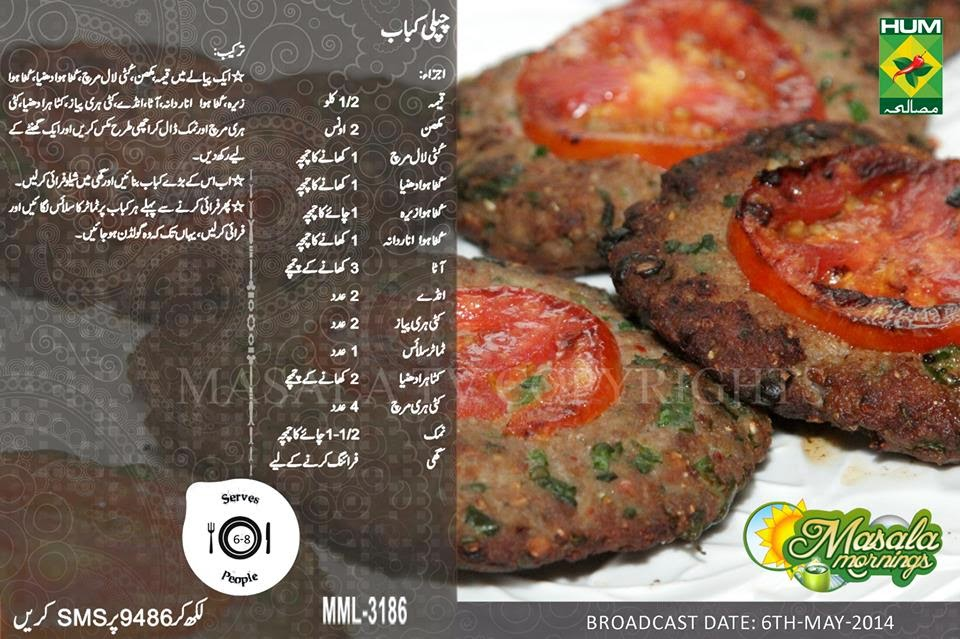 Chapli Kabab Recipe by Shireen Anwar in Urdu English Masala Morning Hum TV Facebook
