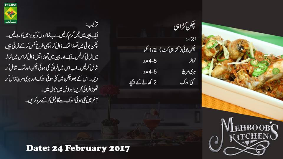Chicken Karahi Urdu Recipe