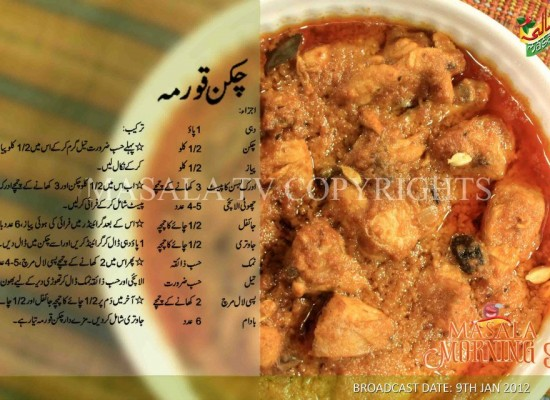 Chicken Korma Recipe Urdu & English by Shireen Anwar