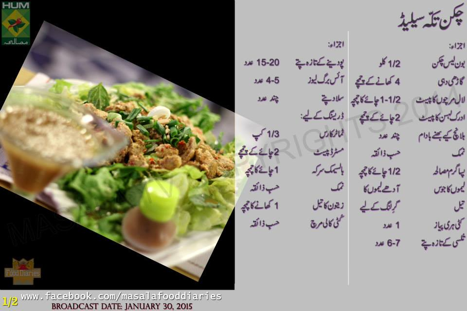 Tikka salad urdu english recipe by zarnak sidhwa chicken tikka salad recipe urdu food diaries zarnak sidhwa forumfinder Choice Image