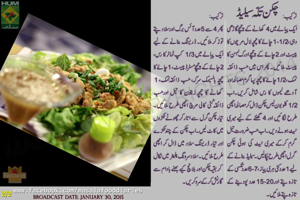 Chicken Tikka Salad Recipe Urdu Food Diaries