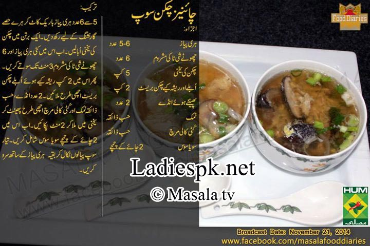 Chinese-Chicken-Soup-Recipe-in-Urdu-English-Zarnak-Sidhwa-Food-Diaries-Masala-TV-Images Cold