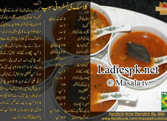 Classic Minestrone Soup Recipe in Urdu English by Food Diaries