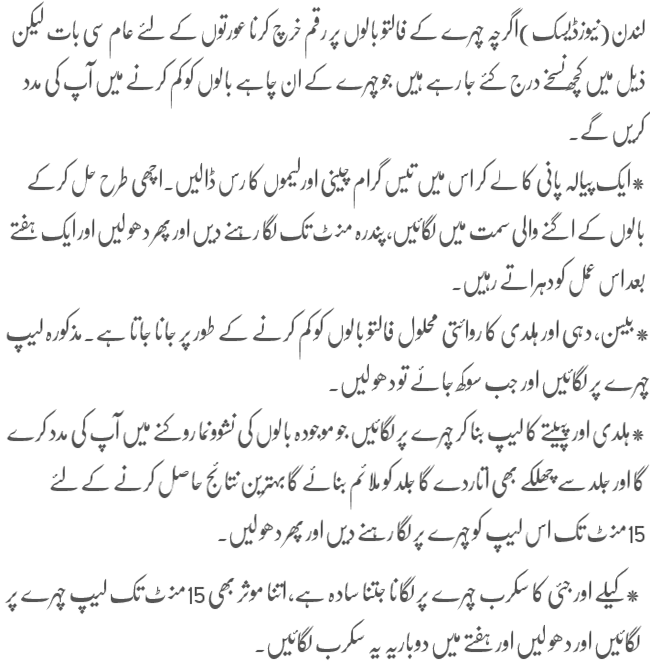 Hair Removal Tips For Face in Urdu at Home