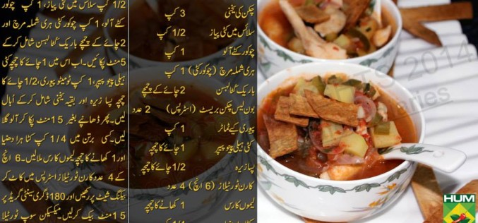 Mexican Chicken Soup Recipe by Zarnak Sidhwa Food Diaries