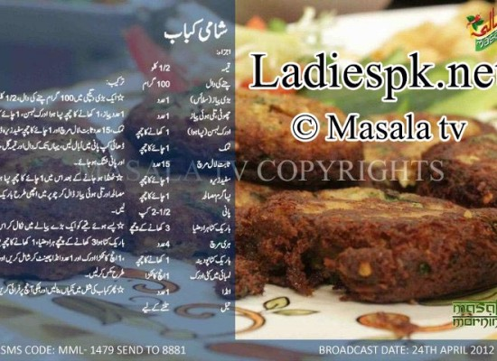 Bakra Eid Shami Kabab Urdu English Recipe Shireen Anwar Masala TV