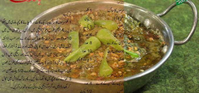 Sarson ka Saag Recipe in Urdu by Zubaida Tariq