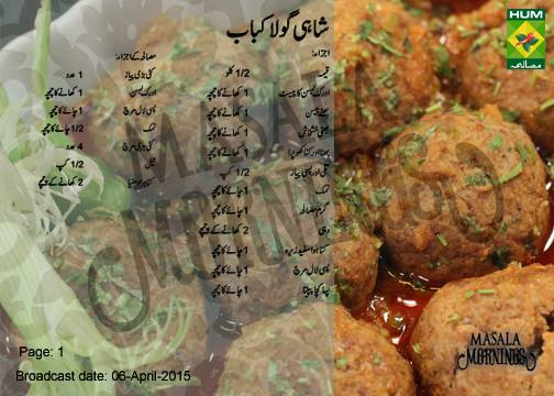 Shahi Gola Kabab Masala by Chef Shireen Anwar