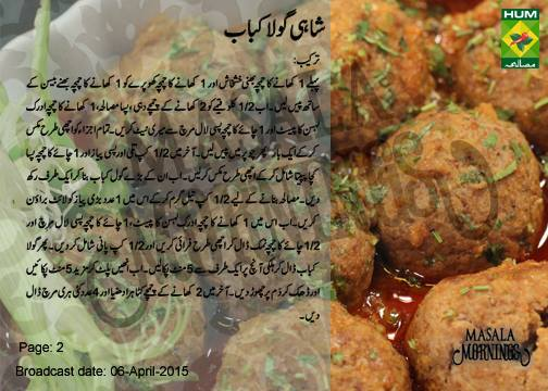 Shahi Gola Kabab Recipe Urdu Masala by Chef Shireen Anwar