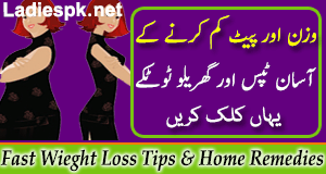 Zubaida Tariq Tips To Loss Belly Fat with Exercise, Diet Food in Urdu Weight Quick Easy and Fast