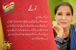 Zubaida Tariq Tips in Urdu for Weight Loss