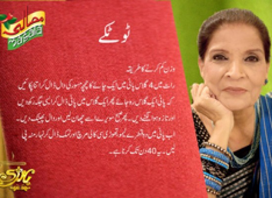 Zubaida Apa Tips Totkay for Weight Loss