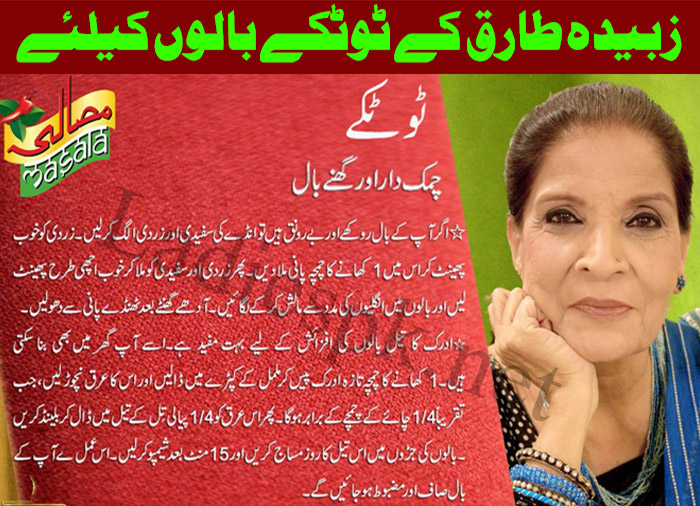 Urdu Apa Zubaida Tariq Handi Tips and Totkay for Hair Loss Fall Silky Shiny Thick Long Hairs