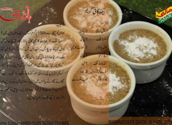 Urdu Baked Coffee Cream Recipe by Zubaida Tariq