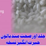Urdu Beauty Tips Benefits of Rice Water for Whitening Skin, Hair
