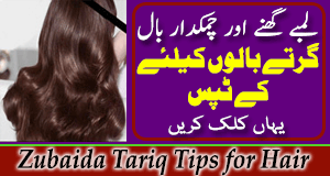 Zubaida Tariq Apa Tips & Totkay For Hair in Urdu