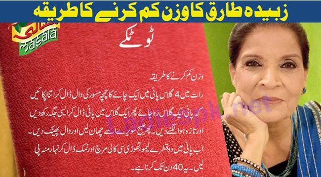 Zubaida-Tariq-Weight-Loss-Tips-Masoor-ki-Daal-Married-Women-Urdu