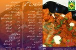 amritsari murgh makhani recipe in urdu english masala tv 150x100 Achar Gosht Recipe by Zarnak Sidhwa