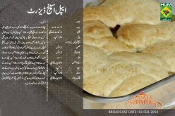 Apple sponge dessert Recipe in Urdu,English Masala Mornings