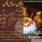 Asian Style Chicken Urdu English Recipe Food Diaries Zarnak Sidhwa