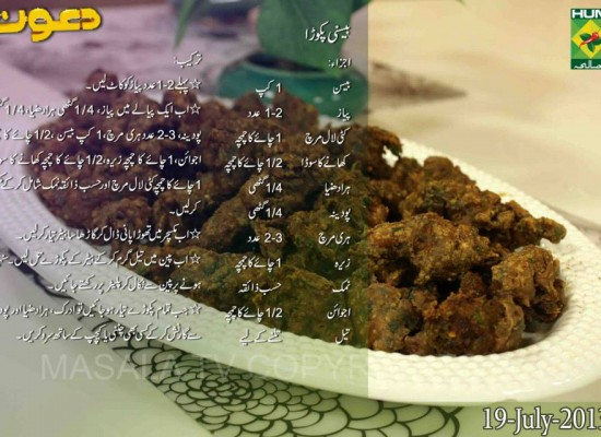 Basani Pakora Recipe in Urdu & English by Chef Zakir Masala TV