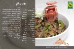 beef with peppers recipe in urduenglish by masala mornings 150x100 Chicken Tikka Karahi Shireen Anwer
