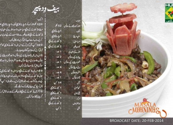 Beef with peppers Recipe in Urdu,English by Masala Mornings