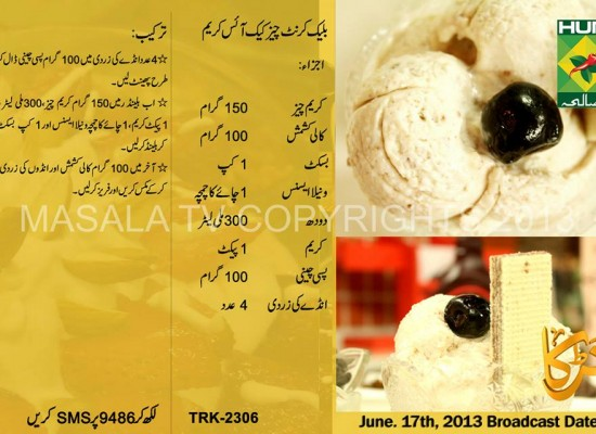 Blackcurrant Cheesecake Ice Cream Urdu Eng Recipe Masala Tv