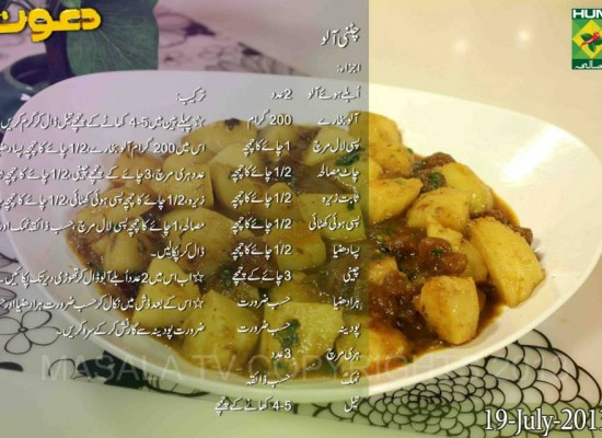 Chutney Aloo Urdu English Recipe by Chef Zakir Dawat Masala TV