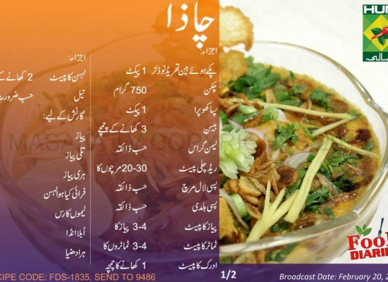 Chazza Recipe in Urdu English Zarnak Sidhwa Masala TV