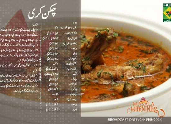 Chicken curry Recipe in Urdu,English by Masala TV