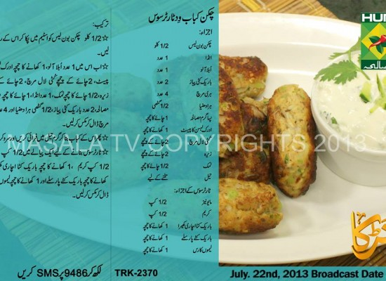 Chicken Kabab with Tartar Sauce by Rida Aftab Show Masala TV