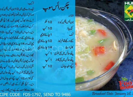 Chicken Rice Soup Recipe in Urdu & English by Masala TV
