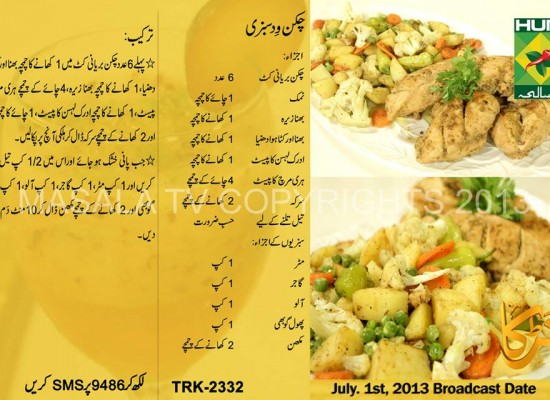 Chicken with Sabzi Urdu Recipe Ramadan Special Dishes 2013