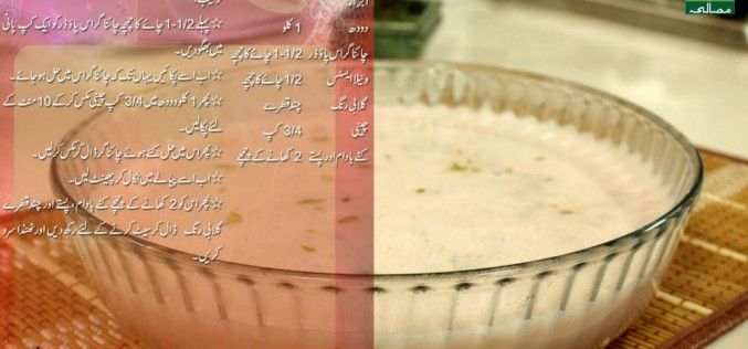 China Grass Recipe in Urdu & English Masala TV Shireen Anwar