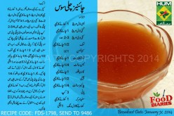 Chinese Chili Sauce Recipe Urdu English Rida Aftab Masala TV