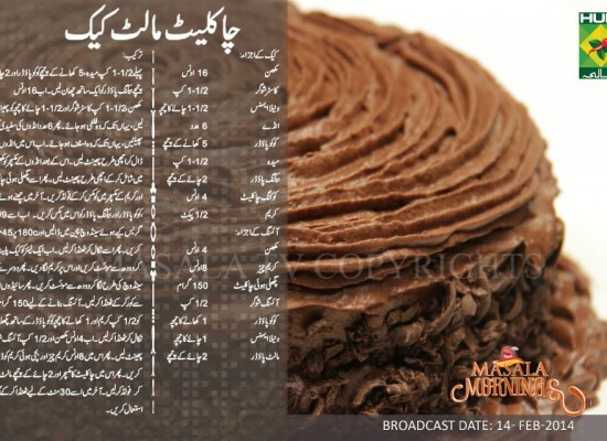 Chocolate Malt Cake Recipe in Urdu,English by Masala TV
