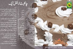 Chocolate truffle cake Recipe Urdu,English Masala Mornings
