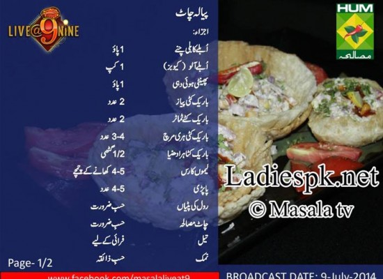 Crispy Pyala Chaat Recipe in Urdu English by Chef Gulzar Live@9