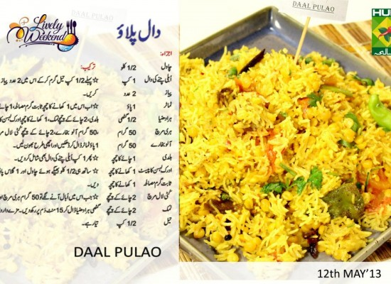 Daal Pulao Recipe in Urdu