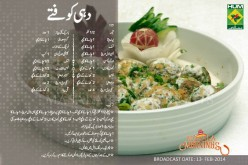 Dahi kofta Recipe in Urdu,English by Masala TV