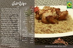 Dajjaz mandi Recipe in Urdu, English by Masala Mornings