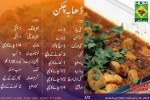 dhabaa chicken recipe in urdu english zarnak sidhwa masala tv 150x100 Achar Gosht Recipe by Zarnak Sidhwa