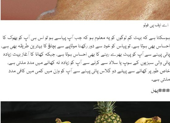 Urdu: 9 Best Foods For Easy Weight Loss without Dieting