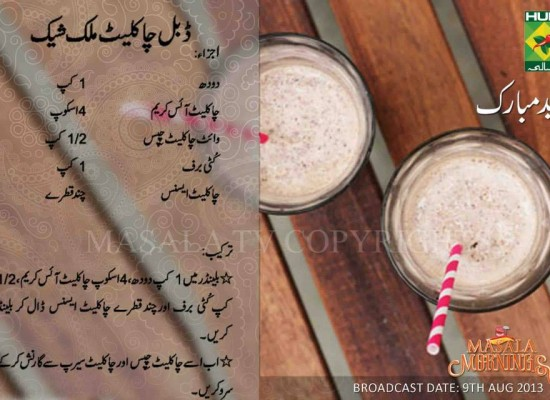 Double Chocolate Milk Shake Urdu, English Recipe – Masala TV