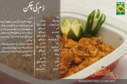 Dum ki chicken Recipe in Urdu, English by Masala TV